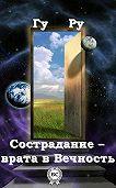Гу Ру - Сострадание – врата в Вечность
