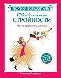 Александр Кондрашов -Доктор Борменталь. 100 и 1 шаг к вашей стройности. Просто, эффективно, доступно