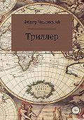 Фёдор Чеховский -Триллер