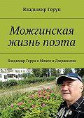 Владимир Герун -Можгинская жизнь поэта. Владимир Герун оМожге иДзержинске
