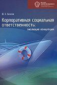 Юрий Благов -Корпоративная социальная ответственность. Эволюция концепции