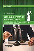 Олег Новиков -Актуальные проблемы налогового права в определениях Конституционного Суда Российской Федерации