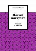 Александр Жданов -Пятый постулат