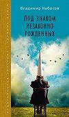 Владимир Набоков -Под знаком незаконнорожденных