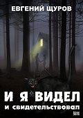 Евгений Щуров -И я видел и свидетельствовал