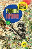 Станислав Владимирович Востоков - Рядовой Горилла