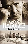Владимир Набоков -Другие берега