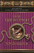 Нат Пинкертон - Король сыщиков (сборник)