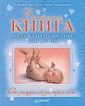Ирина Тихомирова -Большая книга массажа и гимнастики для детей. От рождения до трех лет