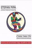 Стефан Пипа -Стихи-тихи-тру. Сборник стихотворений