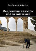 Владимир Дараган -Медленным галопом по Святой земле
