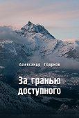 Александр Годунов -За гранью доступного