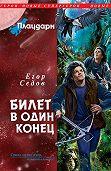 Егор Седов -Билет в один конец