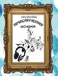 Ира Брилёва -Приключения Шоубиза