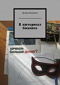Давид Павельев -Винтересах бизнеса