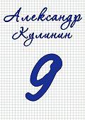 Александр Кулинин -9