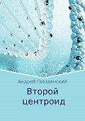 Андрей Гвоздянский -Второй центроид