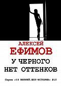 Алексей Ефимов -Учерного нет оттенков