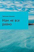 Наталия Гречкина -Нам не все равно