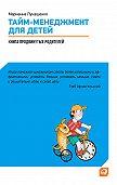 Марианна Лукашенко - Тайм-менеджмент для детей. Книга продвинутых родителей