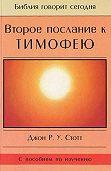 Джон Р. У. Стотт -Второе послание к Тимофею
