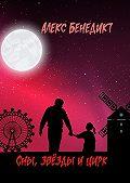 Alex Benedict -Сны, звёзды и цирк