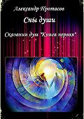 Александр Протасов -Сны души. Сказания душ. Книга первая