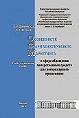 Н. Данилевская, А. Дельцов - Особенности фармацевтического маркетинга в сфере обращения лекарственных средств для ветеринарного применения. Учебно-методическое пособие