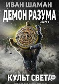 Иван Шаман -Демон Разума 2: Культ света