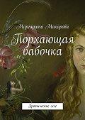 Маргарита Макарова -Порхающая бабочка. Эротическиеэссе