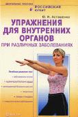 Олег Асташенко - Упражнения для внутренних органов при различных заболеваниях