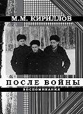 М. М. Кириллов -После войны