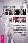 Евгений Федоров - Англосаксы и Россия. Реальные события национально-освободительного движения России сегодня