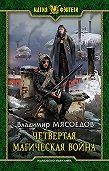 Владимир Мясоедов -Четвертая магическая война