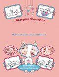 Валерия Фадеева - Массаж и гимнастика для самых маленьких от рождения до года