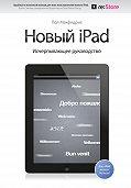 Пол Макфедрис -Новый iPad. Исчерпывающее руководство