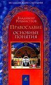 Владимир Рохмистров -Православие. Основные понятия