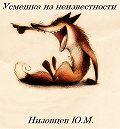 Юрий Низовцев -Усмешка из неизвестности