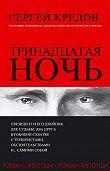 Сергей Кредов -Тринадцатая ночь. Роман-гипотеза