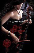 Андрей Белянин -Вкус вампира