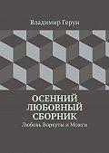 Владимир Герун - Осенний любовный сборник. Любовь Воркуты и Можги