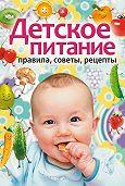 Татьяна Лагутина - Детское питание. Правила, советы, рецепты