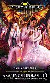 Елена Звёздная -Урок восьмой: Как выйти замуж за темного лорда