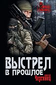 Николай Чергинец -Выстрел в прошлое