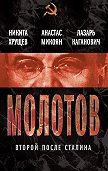 Анастас Микоян, Никита Хрущев, Лазарь Каганович - Молотов. Второй после Сталина (сборник)