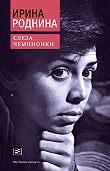 Ирина Роднина - Слеза чемпионки