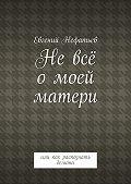 Евгений Нефатьев -Невсё омоей матери. Или как распознать демона