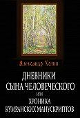Александр Холин -Дневники сына человеческого, или Хроника Кумранских манускриптов