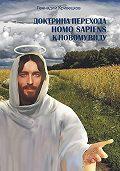 Геннадий Кривецков -Доктрина перехода Homo Sapiens к новому виду