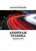 Алексей Номейн -Арбитраж трафика. Сборник№2